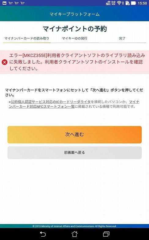 エラー[MKCZ355E]利用者クライアントソフトのライブラリ読み込みに失敗しました。利用者クライアントソフトのインストールを確認してください。