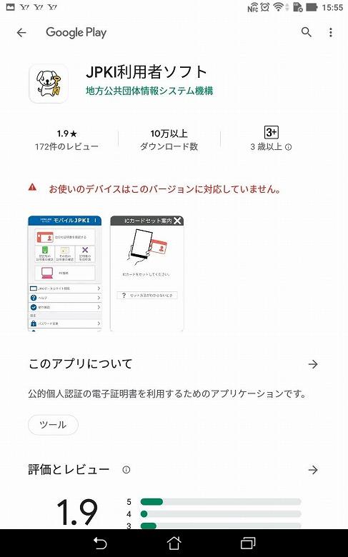 お使いのデバイスはこのバージョンには対応していません。