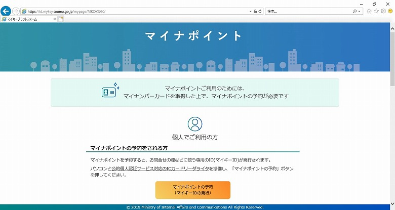 ブラウザ (Internet Explorer11)でマイキープラットフォームを開く
