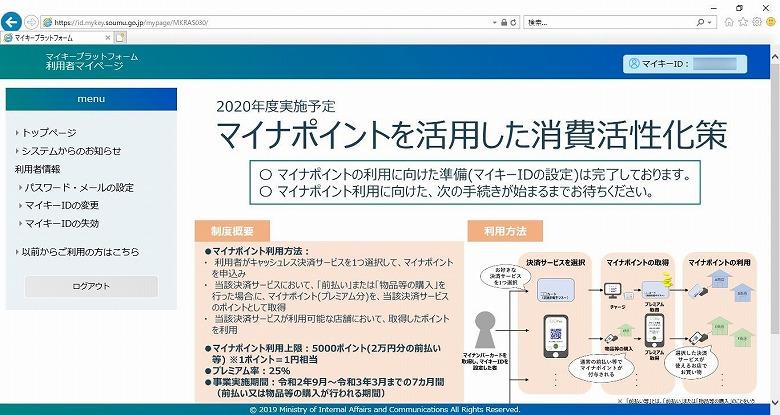 マイキ―プラットフォーム 利用者マイページのトップページ
