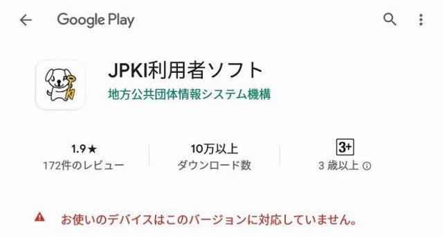 【マイナポイントアプリ】JPKI利用者ソフト「お使いのデバイスはこのバージョンに対応していません」となり利用できない