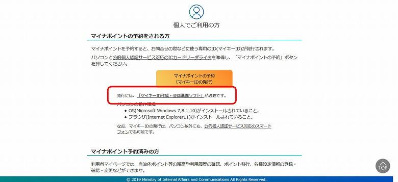 マイキープラットフォームを開き「マイキーID作成・登録準備ソフト」をクリック