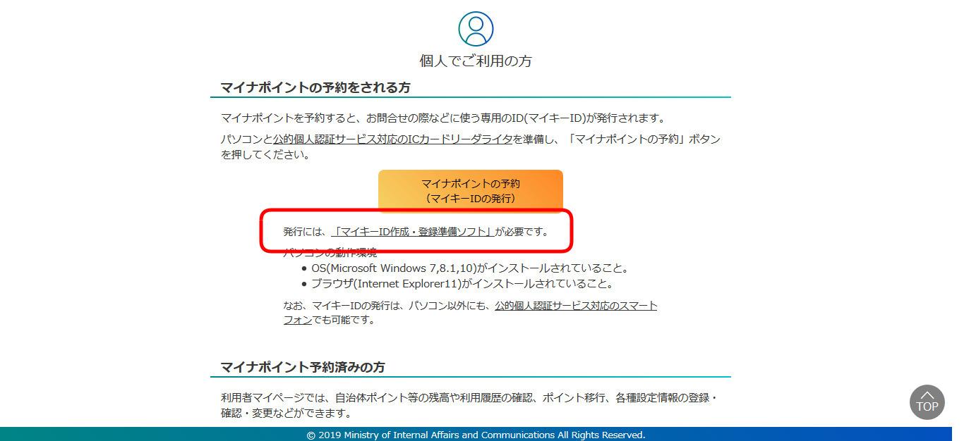 「マイキーID作成・登録準備ソフト」をクリック