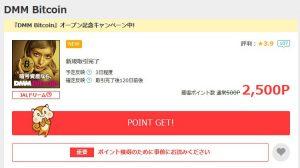【DMMビットコイン】モッピー経由の口座開設で5倍の2,500ポイント!