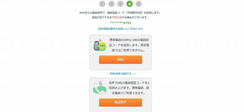 認証コードはSMS、または電話音声で送信される