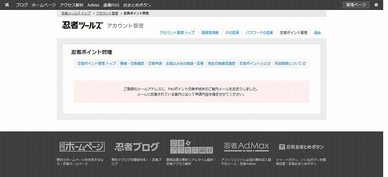 PeXポイント交換手続きのご案内メールが届きます