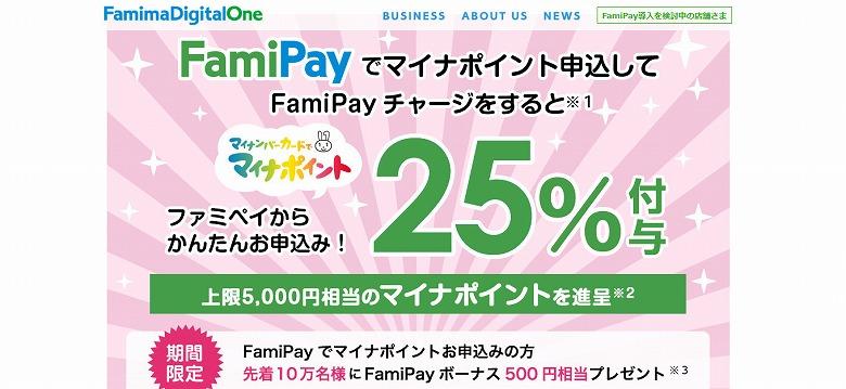 株式会社ファミマデジタルワン   マイナポイントFamiPayキャンペーン