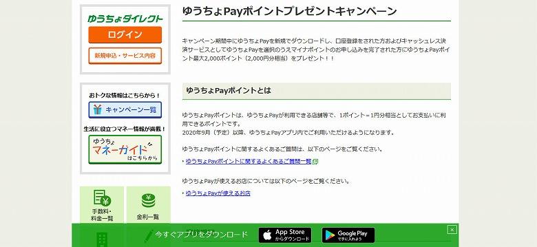 ゆうちょPayポイントプレゼントキャンペーン-ゆうちょ銀行 - 日本郵政