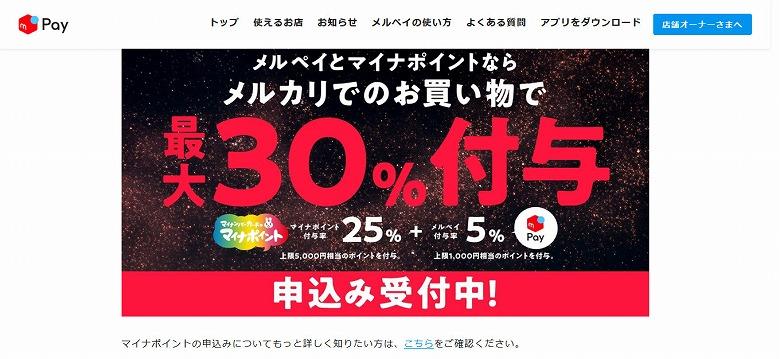 【7/1~】メルペイ「したい、をオトクにかなえよう。」キャンペーン   メルペイ メルカリアプリでかんたんスマホ決済