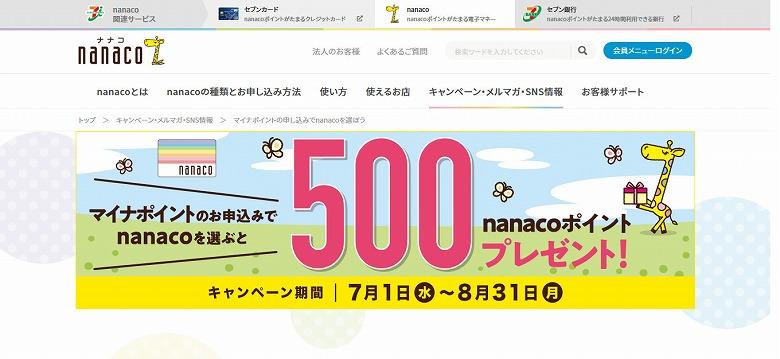 マイナポイントの申し込みでnanacoを選ぼう 電子マネー nanaco 【公式サイト】