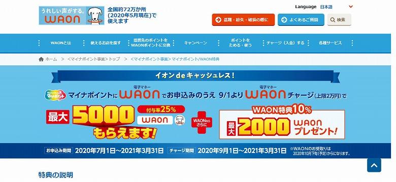 <マイナポイント事業>マイナポイント/WAON特典   電子マネー WAON [ワオン] 公式サイト