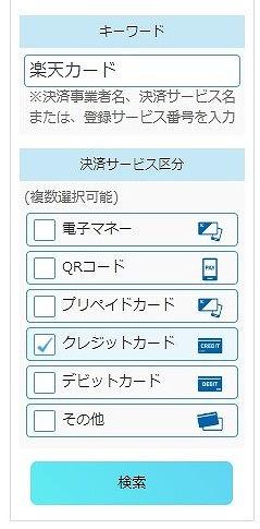 キーワードに「楽天カード」と入力し、決済サービス区分で「クレジットカード」を選択、「検索」をクリックし