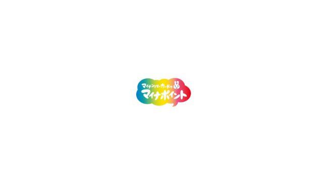 【マイナポイント】楽天カードの決済サービスアプリが見つからない!