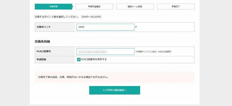 交換ポイントとPeXの口座番号を入力して「入力内容の確認画面へ」をクリック