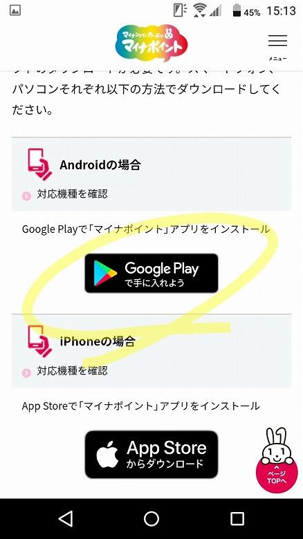 「Google Playで手に入れよう」をタップ