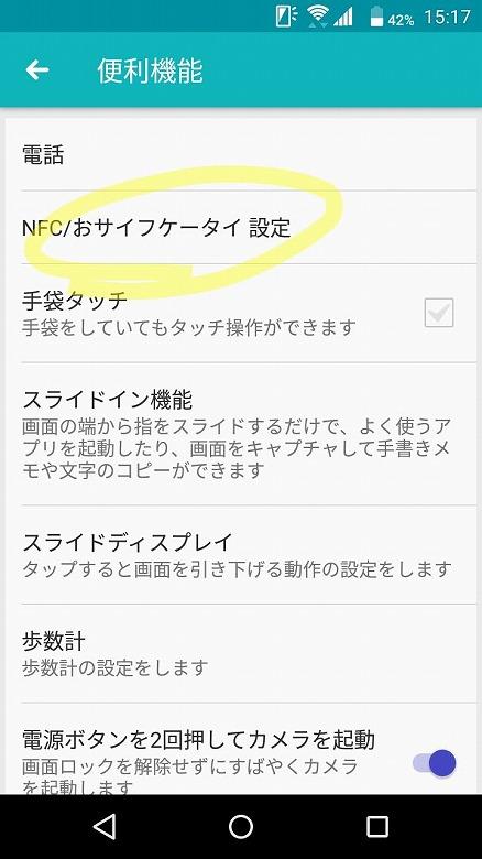 「NFC/おサイフケータイ 設定」をタップ