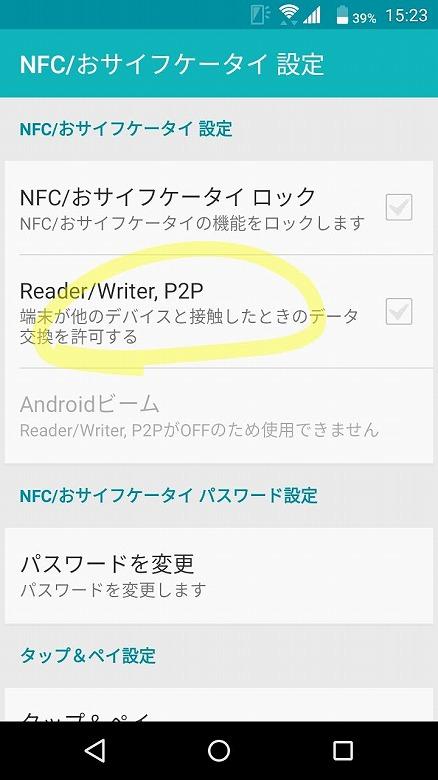 「Reader/Writer, P2P」をタップ