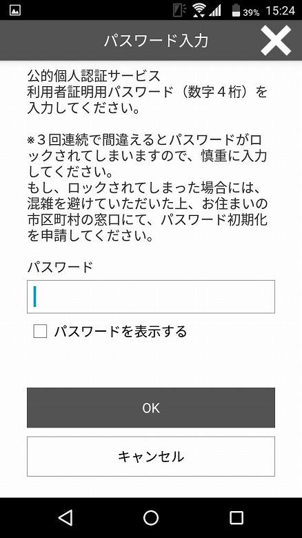 利用者証明用電子証明書パスワードを入力し、「OK」をタップ