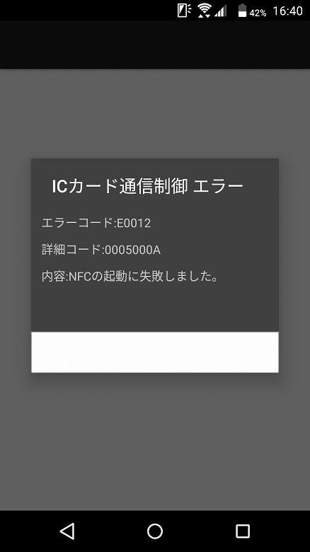 ICカード通信制御 エラー