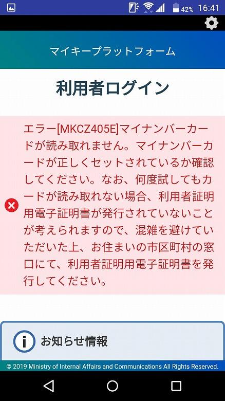 マイキープラットフォーム側では以下のメッセージが表示され、ログインできませ
