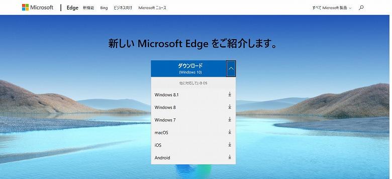 新しい Microsoft Edge ブラウザーをダウンロード   Microsoft