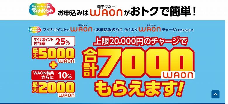 <マイナポイント事業>トップ | 電子マネー WAON [ワオン] 公式サイト