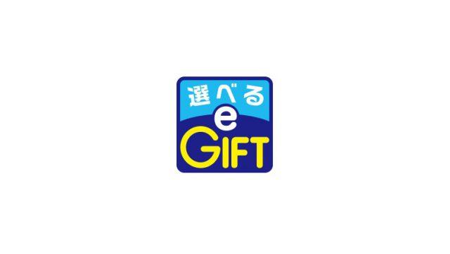 選べるe-GIFTの交換先 (電子マネー/ポイント/デジタルギフト)ともらえるサービス