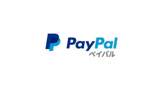 ポイントをPayPal (ペイパル)に交換できるアンケートサイト