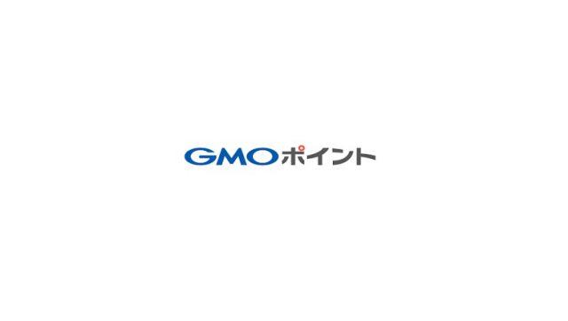GMOポイントを貯める・稼ぐ方法