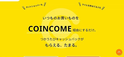 COINCOME (コインカム)