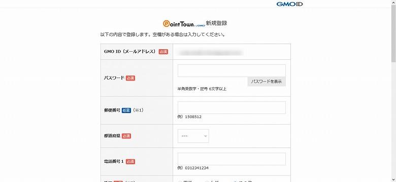 「新規登録」画面