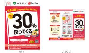 PayPayで東海村のお店を応援しよう!最大30%戻ってくるキャンペーン!ポスター