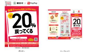 嬬恋村 PayPay(ペイペイ) キャンペーン!対象店舗や還元率、付与上限など