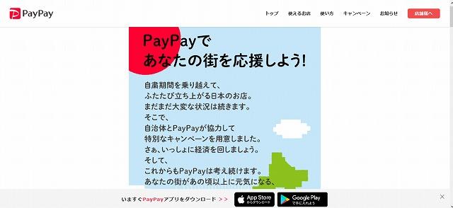 PayPay「あなたのまちを応援プロジェクト」の市区町村を比較