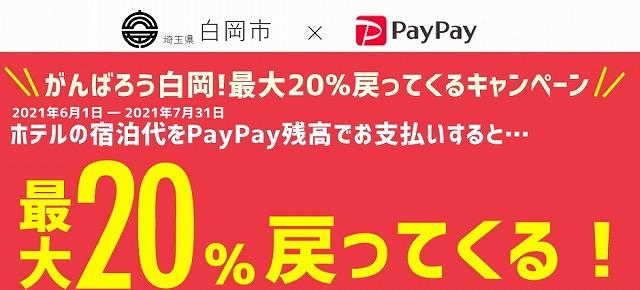 埼玉県白岡市 PayPay(ペイペイ) キャンペーン!対象店舗や還元率、付与上限など