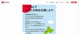 【6月~】市区町村のPayPay (ペイペイ) キャンペーン