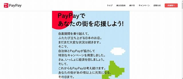 市区町村のPayPay (ペイペイ) キャンペーン